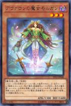 アヴァロンの魔女モルガン【レア】EP19-JP048
