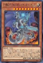 対壊獣用決戦兵器メカサンダー・キング【レア】EP19-JP060