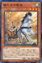 戦乙女の戦車【ノーマル】EP19-JP010