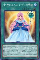 女神ヴェルダンディの導き【ノーマル】EP19-JP017
