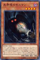 未界域のモスマン【ノーマル】EP19-JP027