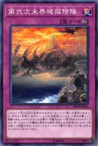 第弐次未界域探険隊【ノーマル】EP19-JP033