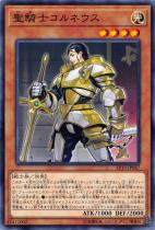 聖騎士コルネウス【ノーマル】EP19-JP047