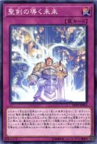聖剣の導く未来【ノーマル】EP19-JP052
