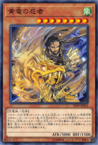 黄竜の忍者【ノーマル】EP19-JP054