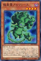 極星霊アルヴィース【ノーマル】EP19-JP059