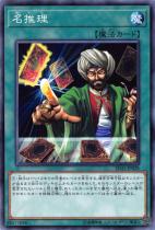 名推理【ノーマル】SD33-JP028