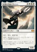 希望の天使アヴァシン/Avacyn, Angel of Hope(2XM)【日本語】