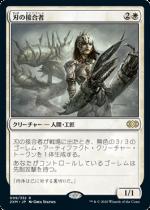 刃の接合者/Blade Splicer(2XM)【日本語】
