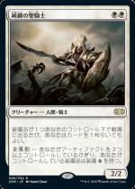 純鋼の聖騎士/Puresteel Paladin(2XM)【日本語】