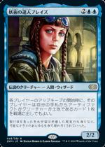 妖術の達人ブレイズ/Braids, Conjurer Adept(2XM)【日本語】