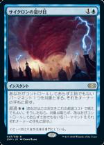 サイクロンの裂け目/Cyclonic Rift(2XM)【日本語】