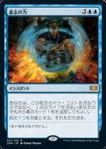 意志の力/Force of Will(2XM)【日本語】