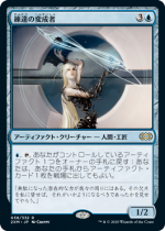 練達の変成者/Master Transmuter(2XM)【日本語】