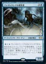 ファイレクシアの変形者/Phyrexian Metamorph(2XM)【日本語】