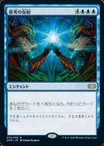 思考の反射/Thought Reflection(2XM)【日本語】