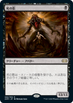 死の影/Death's Shadow(2XM)【日本語】