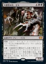 大霊堂の王、ゲス/Geth, Lord of the Vault(2XM)【日本語】