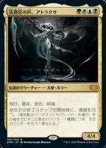 法務官の声、アトラクサ/Atraxa, Praetors' Voice(2XM)【日本語】