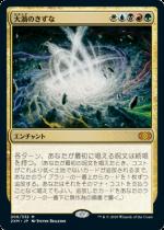 大渦のきずな/Maelstrom Nexus(2XM)【日本語】