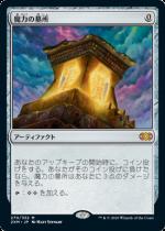 魔力の墓所/Mana Crypt(2XM)【日本語】