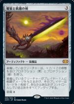 饗宴と飢餓の剣/Sword of Feast and Famine(2XM)【日本語】