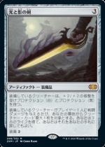 光と影の剣/Sword of Light and Shadow(2XM)【日本語】