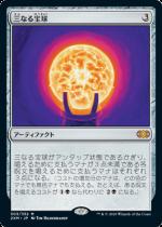 三なる宝球/Trinisphere(2XM)【日本語】