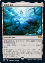 暗黒の深部/Dark Depths(2XM)【日本語】