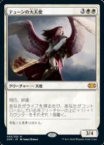 テューンの大天使/Archangel of Thune(2XM)【日本語FOIL】