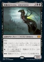 荒廃のドラゴン、スキジリクス/Skithiryx, the Blight Dragon(2XM)【日本語FOIL】