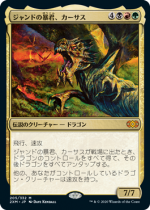 ジャンドの暴君、カーサス/Karrthus, Tyrant of Jund(2XM)【日本語FOIL】