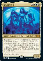 センの三つ子/Sen Triplets(2XM)【日本語FOIL】