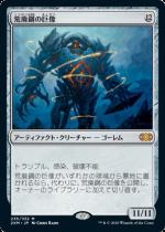 荒廃鋼の巨像/Blightsteel Colossus(2XM)【日本語FOIL】