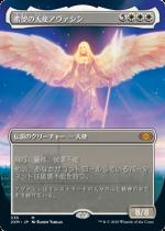 希望の天使アヴァシン/Avacyn, Angel of Hope(2XM)【日本語FOIL】(拡張アート)