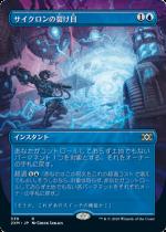 サイクロンの裂け目/Cyclonic Rift(2XM)【日本語FOIL】(拡張アート)
