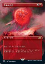 血染めの月/Blood Moon(2XM)【日本語FOIL】(拡張アート)