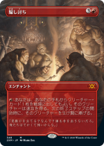 騙し討ち/Sneak Attack(2XM)【日本語FOIL】(拡張アート)