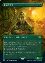 貴族の教主/Noble Hierarch(2XM)【日本語FOIL】(拡張アート)