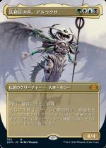 法務官の声、アトラクサ/Atraxa, Praetors' Voice(2XM)【日本語FOIL】(拡張アート)