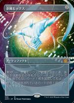 金属モックス/Chrome Mox(2XM)【日本語FOIL】(拡張アート)