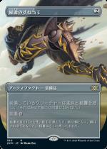 稲妻のすね当て/Lightning Greaves(2XM)【日本語FOIL】(拡張アート)