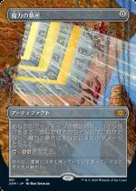 魔力の墓所/Mana Crypt(2XM)【日本語FOIL】(拡張アート)