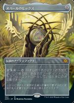 オパールのモックス/Mox Opal(2XM)【日本語FOIL】(拡張アート)