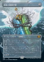 肉体と精神の剣/Sword of Body and Mind(2XM)【日本語FOIL】(拡張アート)