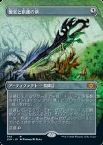 饗宴と飢餓の剣/Sword of Feast and Famine(2XM)【日本語FOIL】(拡張アート)