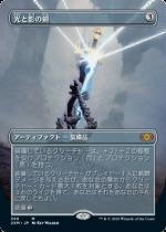 光と影の剣/Sword of Light and Shadow(2XM)【日本語FOIL】(拡張アート)