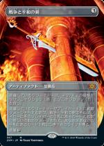 戦争と平和の剣/Sword of War and Peace(2XM)【日本語FOIL】(拡張アート)