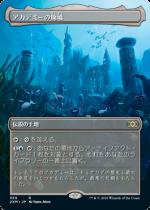 アカデミーの廃墟/Academy Ruins(2XM)【日本語FOIL】(拡張アート)