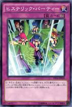 ヒステリック・パーティー【ノーマル】DP16-JP038